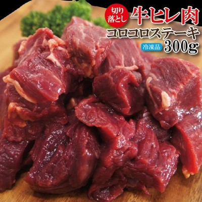 牛ヒレコロコロステーキ300g冷凍 フィレ ヘレ 赤身肉 国産牛に負けない