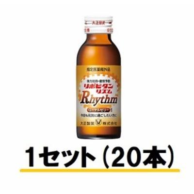 リポビタンリズム 1セット×20本 大正製薬 送料無料(沖縄、北海道、離島別料金)