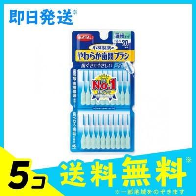小林製薬 やわらか歯間ブラシ 20本 (SSS〜Sサイズ) 5個セット