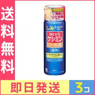 メンズケシミン乳液 110mL (微香性) 3個セット 4987072037706≪ヤマト運輸での東京地域からの発送、最短で翌日到着!≫