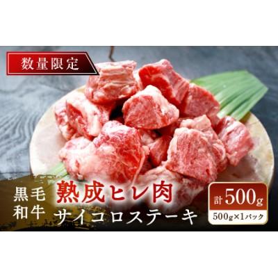 A525 《数量限定》黒毛和牛熟成ヒレ肉サイコロステーキ(計500g)