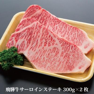 飛騨牛 サーロインステーキ 5等級 A5 300g×2枚(真空パック) 肉の沖村[F0044]