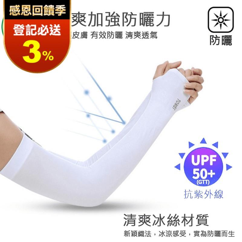 超涼感抗UV彈力防曬袖套