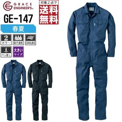 グレイスエンジニアーズ 春夏 メランジ調 長袖 つなぎ GE-147 4L 全2色