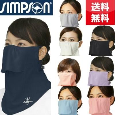 シンプソン Simpson 日焼け防止マスク UVカットマスク フェイスマスク フェイスカバー STA-M02 母の日 ギフト プレゼント お薦め
