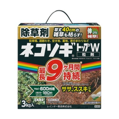 レインボー薬品 ネコソギトップW 粒剤 3kg 1箱