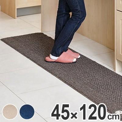 キッチンマット 45×120cm クラスタイル 日本製 洗える ( キッチン マット 120cm キッチンラグ )