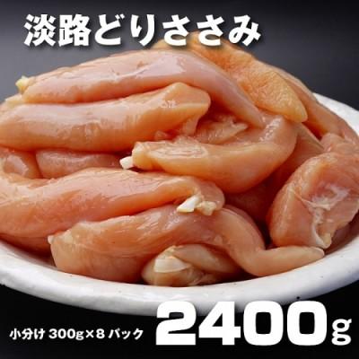BY68◇淡路どりのささみ肉2.4kg(300g×8パック)冷凍
