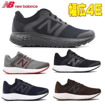 超幅広 ニューバランス メンズ 軽量 ランニングシューズ 4E ME420 運動靴 スニーカー 男性 ブラック ホワイト グレー ブラウン プレゼント 白 黒