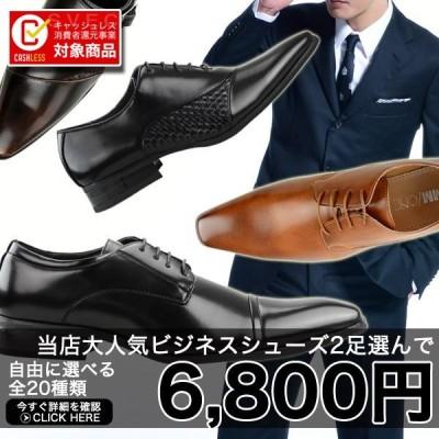 ビジネスシューズ メンズ 2足セット 合成革靴 ストレートチップ プレーントゥ 紳士 福袋