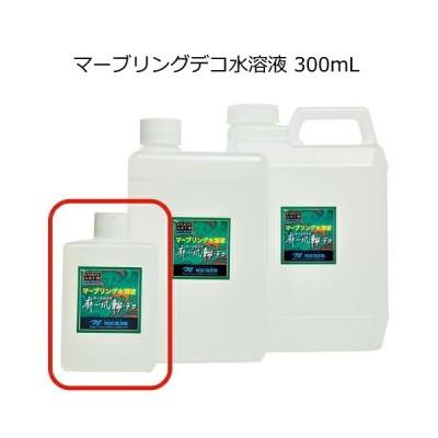 マーブリング・デコ マーブリング水溶液 300ml
