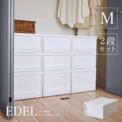 収納ケース EDEL(エーデル)M【2段セット】 【収納ボックス 収納box おしゃれ プラスチックケース 衣類収納 押入れ クローゼット モノト