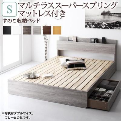 ベッド すのこ 収納ベッド マルチラススーパースプリングマットレス付き シングル  棚・コンセント付き 2杯収納 通気性の良いすのこタイプ