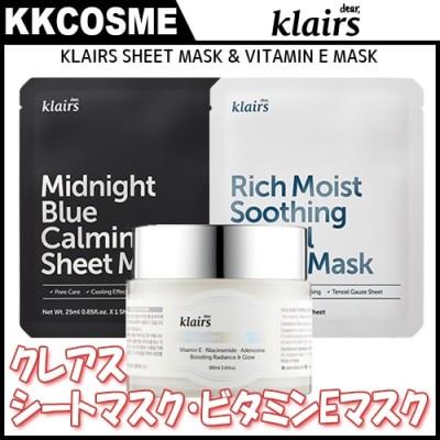 klairs クレアス シートマスク ビタミンEマスク フェイスマスク スリーピングマスク モイストマスク10枚 カーミングシートマスク 10枚 マスクパック  韓国コスメ 正規品 送料無料
