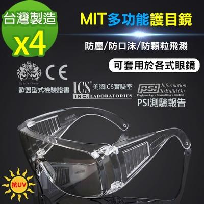 黑魔法 MIT全面性多功能抗UV飛沫防護鏡 護目鏡 台灣製造x4