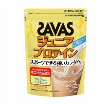 ジュニア プロテインココア味 バッグ840g(約60食分)【SAVAS】ザバスサプリメント/プロテイン(CT1024)