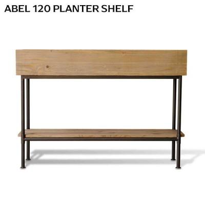 シェルフ オープンラック 収納 棚 ラック 飾り棚 間仕切り 古材 アイアン 完成品 アーベル 120プランターシェルフ