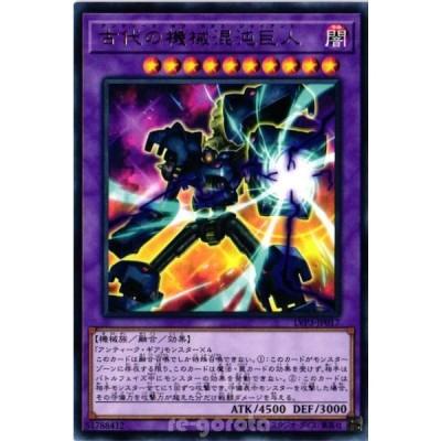 LVP3-JP017 古代の機械混沌巨人 (レア) 融合 遊戯王