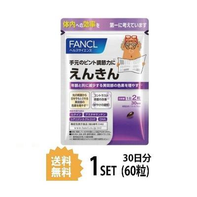 ファンケル えんきん 30日分 (60粒) FANCL 機能性表示食品
