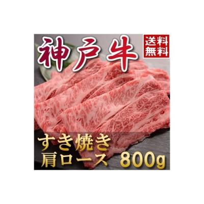 肉 ギフト ステーキ 母の日 内祝い お祝い返し / 神戸牛 すき焼き(肩ロース)800g / 黒毛和牛 牛肉 松坂牛 もございます。