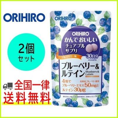 オープン記念 ポイント2倍 送料無料 オリヒロ かんでおいしいチュアブルサプリ ブルーベリー&ルテイン 120粒×2個セット サプリメント ORIHIRO