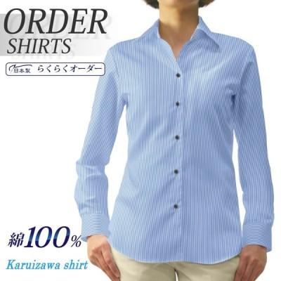 レディースシャツ らくらくオーダー 形態安定 綿100% 軽井沢シャツ Y30KZAA31