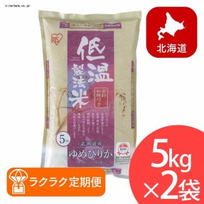 【ラクラク定期便】アイリスの低温製法米 北海道産ゆめぴりか 10kg(5kg×2)【同梱不可】