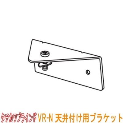 タチカワブラインド 病院用カーテンレール VR−N用 フリーソケット
