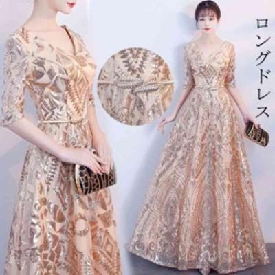 ロングドレス 演奏会 大人 ドレス マキシ丈 パーティードレス 結婚式 ドレス 袖あり 発表会 ウェディングドレス パーティー