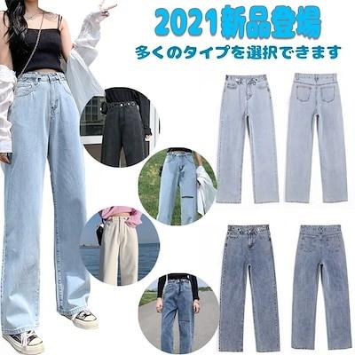 韓国 デニムパンツ レディース ジーンズ ハイウエスト デニム パンツ ズボン ワイドパンツ 美脚