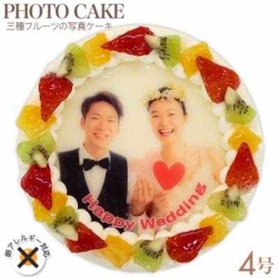 アレルギー対応 卵不使用 写真ケーキ フルーツ三種 4号 2~3人 クリスマスケーキ バースデーケーキ 誕生日ケーキ 【送料無料】 フォトケ