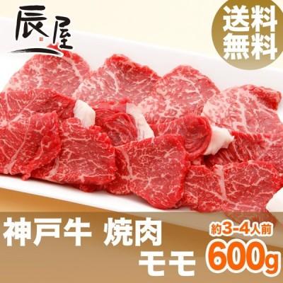 神戸牛 焼肉 モモ 600g 牛肉 ギフト 内祝い お祝い 御祝 お返し 御礼 結婚 出産 グルメ