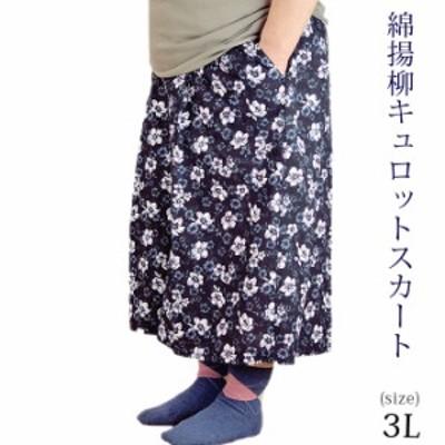綿揚柳キュロットスカート 3L 綿100% 日本製