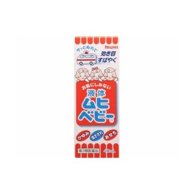 【第3類医薬品】液体ムヒベビー 40mL 4987426001803-J