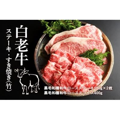 白老牛ステーキ・すき焼きセット(竹)【AE002】