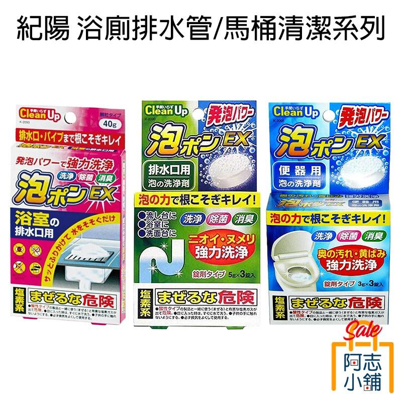 日本 紀陽 KIYOU 浴廁 廁所 排水管/排水口/馬桶 泡沫清潔 洗淨 除菌 消臭 阿志小舖