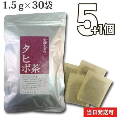 小川生薬 タヒボ茶 1.5g×30袋 5個セットさらにもう1個プレゼント
