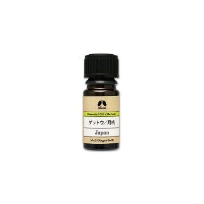 100%天然 月桃 2ml 【和精油/エッセンシャルオイル/アロマオイル/手作り石鹸/手作りコスメ/