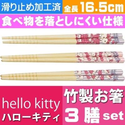 ハローキティ 竹箸 3膳セット 16.5cm ANT2T キャラクターグッズ すべり止め加工 竹製 お箸 Sk971