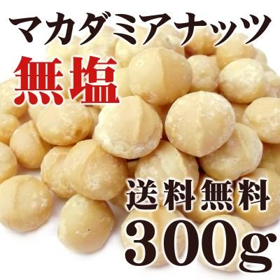 マカダミアナッツ 大粒(ホール) ロースト 無塩 300g【メール便送料無料】