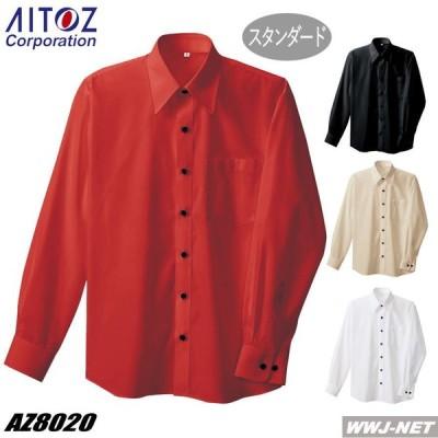 ユニフォーム 幅広いシーンで着用可能なベーシックデザイン 男女兼用 長袖シャツ 胸ポケット付 az8020 アイトス