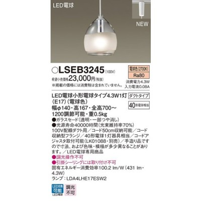 パナソニック照明器具 ペンダント LSEB3245 (LGB16452相当品) LED