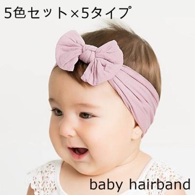 ヘアバンド 5個セット ベビー ヘアアクセサリー 女の子 リボン 赤ちゃん ヘッドバンド かわいい 無地 シンプル 幅広 子供用 お祝い 出産祝い フ