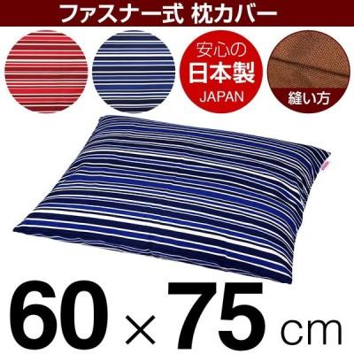 枕カバー 60×75cmの枕用 トリノストライプ綿100% ファスナー式 ぶつぬいロック仕上げ 日本製 国産 枕カバー 枕 カバー 綿 100% 生地 まくら マクラ