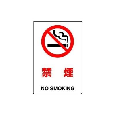 UNIT ユニット JIS規格標識 802-151A 禁煙