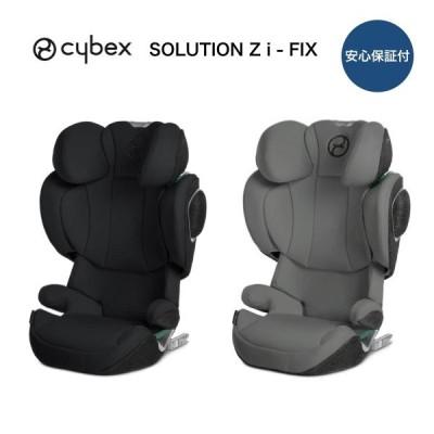 チャイルドシート cybex SOLUTION Z-i-FIX サイベックス ソリューションゼットアイフィックス  2色あり チャイルドシート