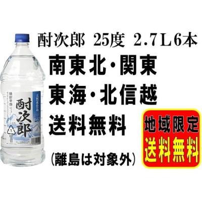 酎次郎 25度 2.7Lペット 6本(1ケース)甲類焼酎 南東北・関東・東海・北信越地区は送料無料