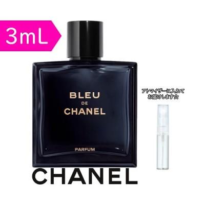 期間限定 セール ! シャネル ブルー ドゥ シャネル パルファム 3.0mL [ CHANEL ] ★ お試し ブランド 香水 メンズ アトマイザー ミニ サンプル