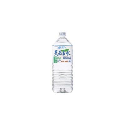 天然名水出羽三山の水 2L×6本 1ケース(6本) ブルボン※他商品 同梱不可