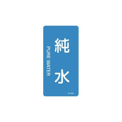JIS配管識別明示ステッカー 水関係 日本緑十字社 HT-204S 純水